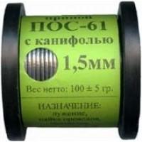 Припой ПОС 61 1.5мм 100г катушка с канифолью
